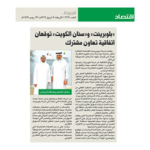 """""""بلوبرينت"""" و """"سنان الكويت"""" توقعان إتفاقية تعاون مشترك"""